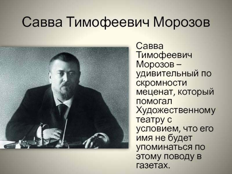 Морозовы. история одной купеческой династии