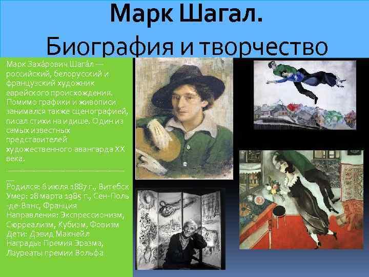Марк шагал - биография, информация, личная жизнь