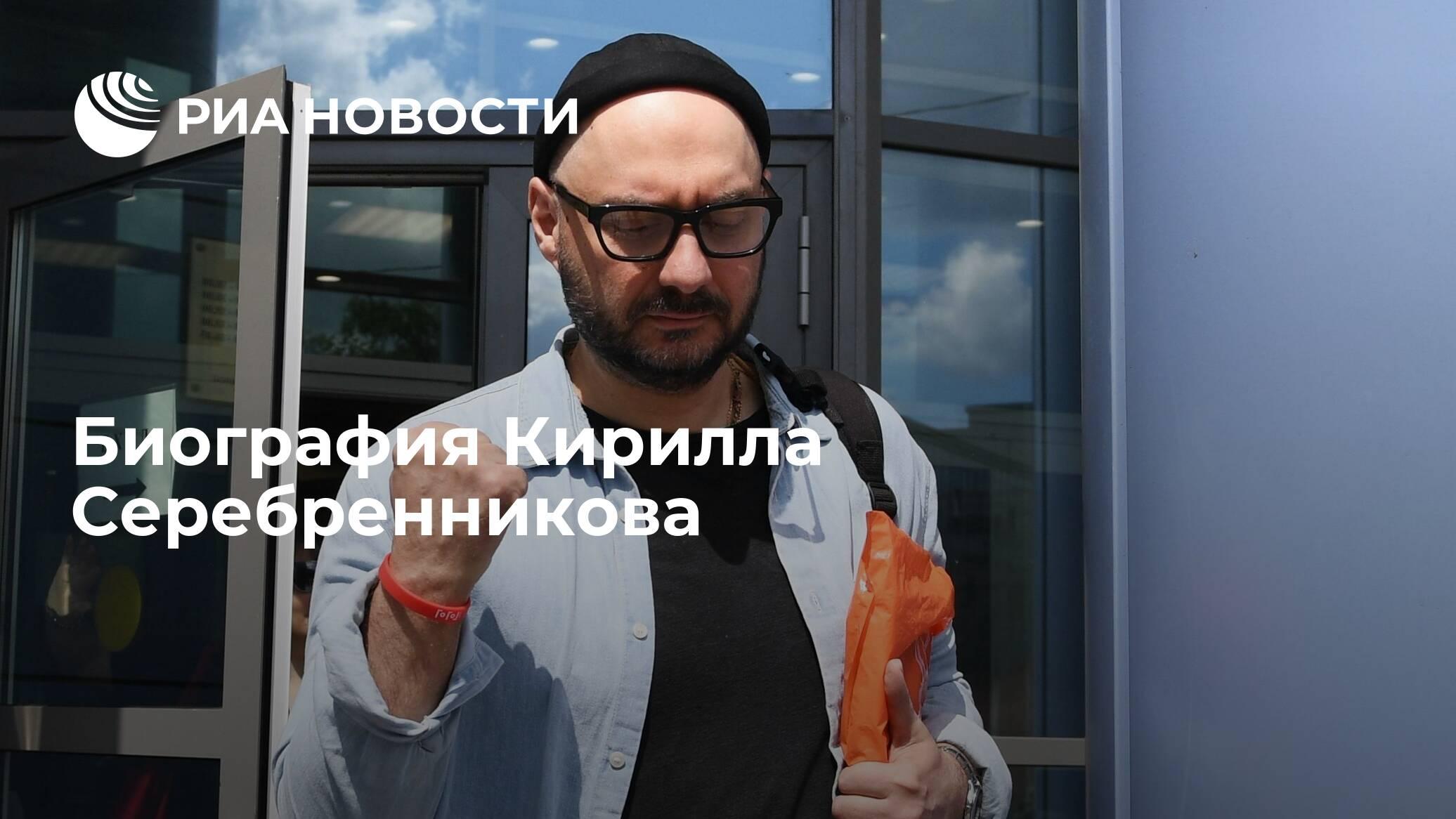 Леонид серебренников — биография певца | краткие биографии