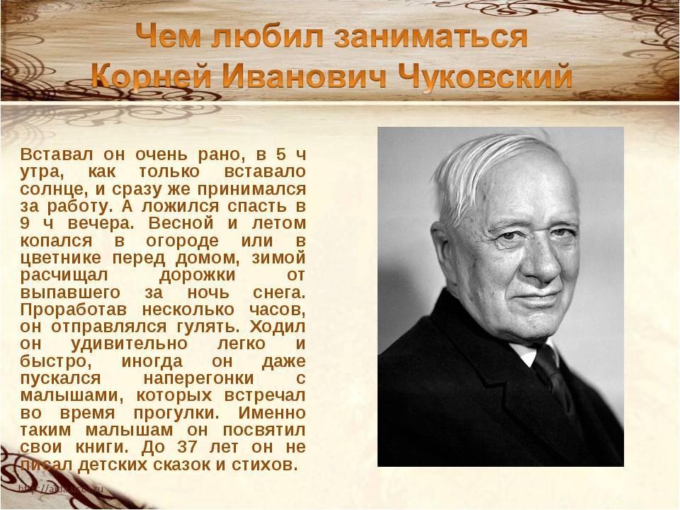 Чуковский корней иванович. об авторе. биография