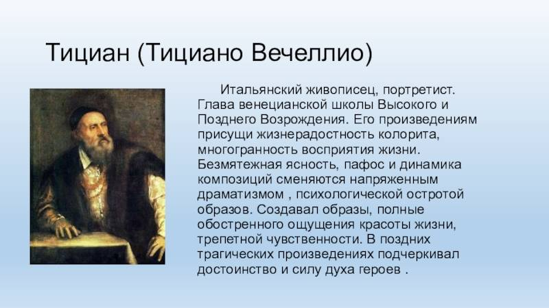 Известный художник тициан вечеллио да кадоре — интересные факты из жизни мастера