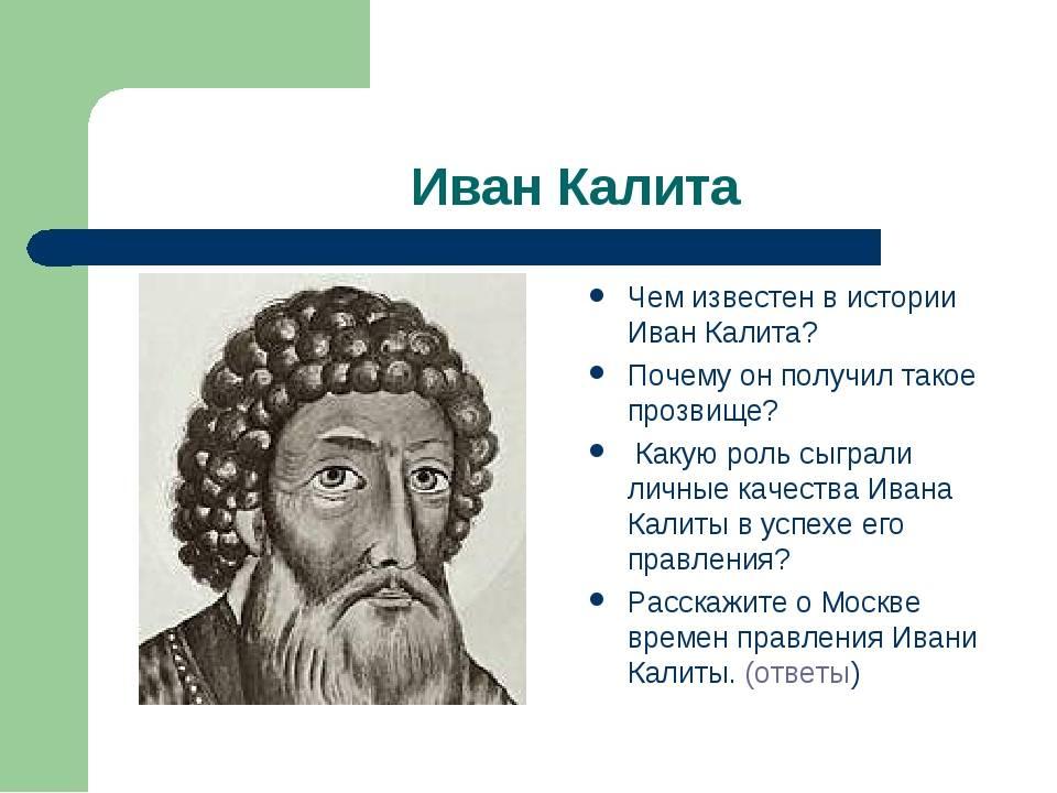 Иван калита — краткая биография | краткие биографии