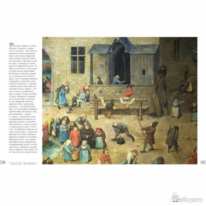 Питер брейгель старший картины