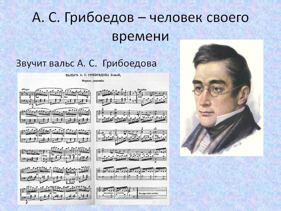 Александр грибоедов: интересная краткая биография