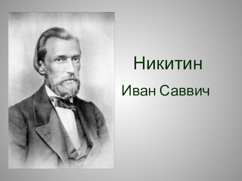 Никитин, иван саввич — википедия