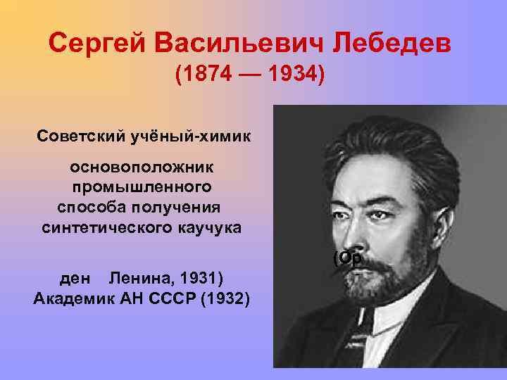 Лебедев сергей васильевич википедия