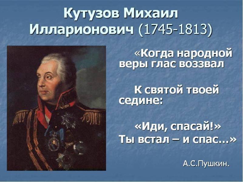 Кутузов михаил илларионович — интересные факты из жизни | vivareit