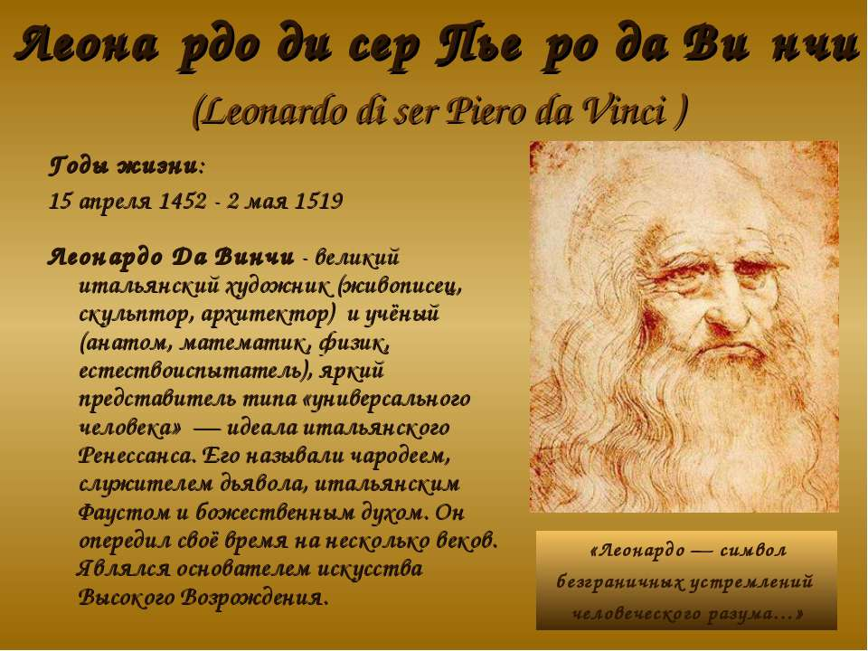 Леонардо да винчи - фото, биография, личная жизнь, картины, причина смерти - 24сми