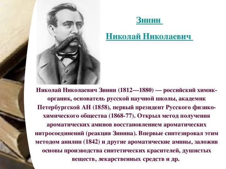Зинин, николай николаевич — википедия. что такое зинин, николай николаевич