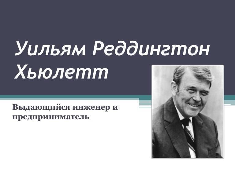 Хьюлетт, уильям реддингтон — википедия