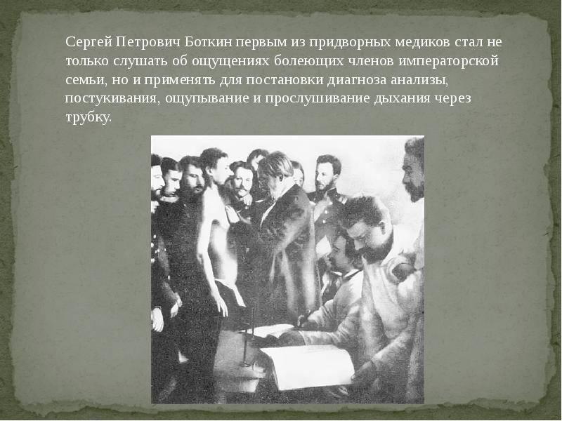 Сергей боткин: корифей русской медицины