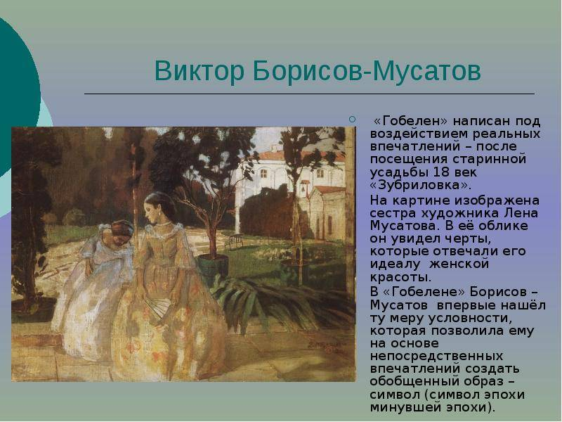 Поэзия картин в. борисова-мусатова