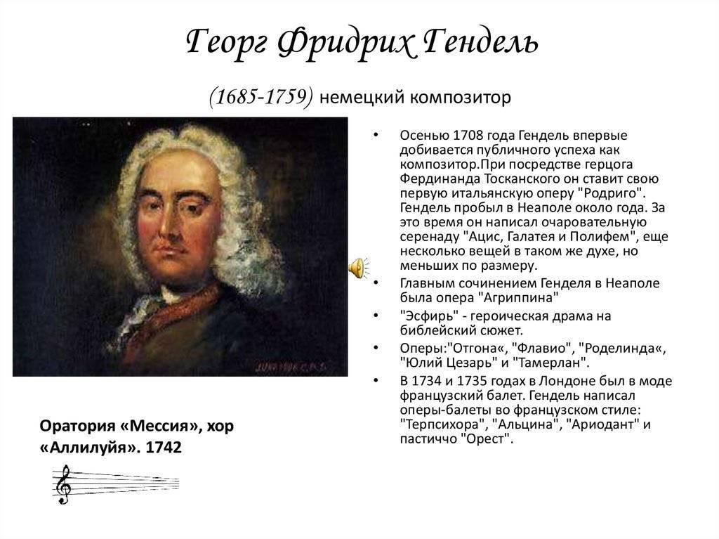 Георг фридрих гендель (george frideric handel) | belcanto.ru
