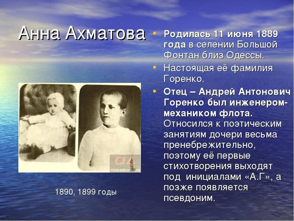 Анна ахматова биография, личная жизнь, интересные факты, творчество, фото разных лет, лучшие стихи, дети, причина смерти, где похоронена