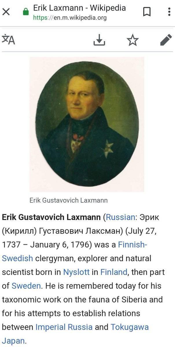Лаксман, эрик