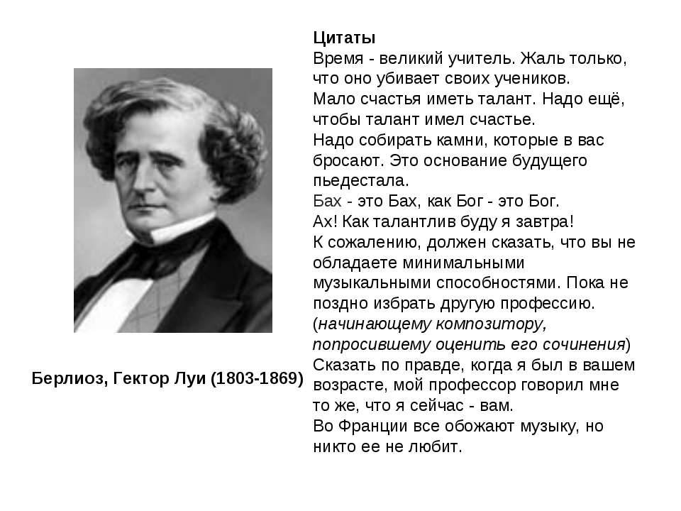 Гектор берлиоз (hector berlioz)   classic-music.ru