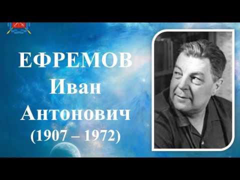 Ефремов, иван антонович — википедия. что такое ефремов, иван антонович