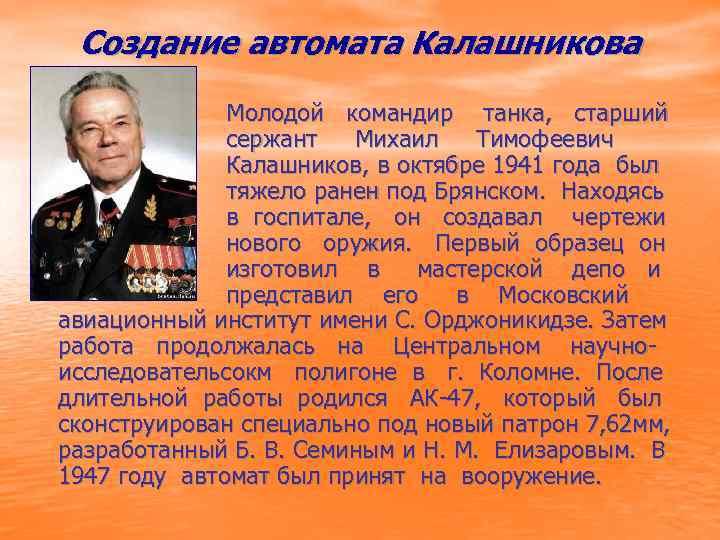 Михаил калашников - биография, информация, личная жизнь