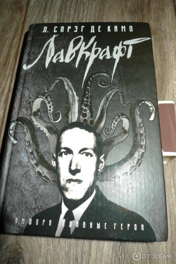 Говард филлипс лавкрафт