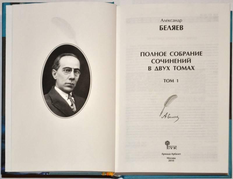 александр беляев — известный русский и советский писатель-фантаст — общенет