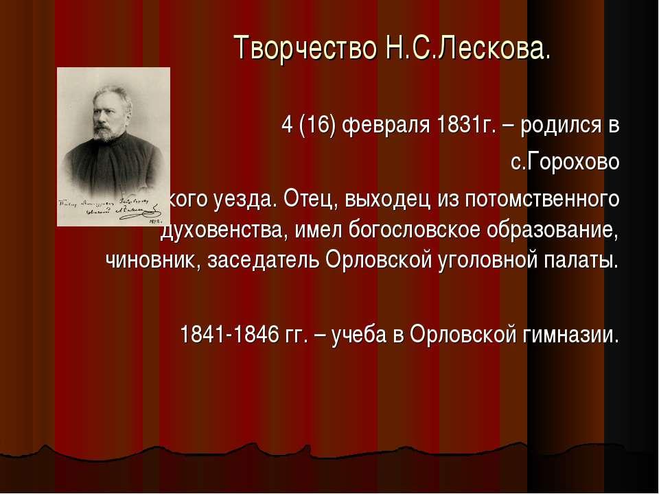Николай лесков - биография, информация, личная жизнь