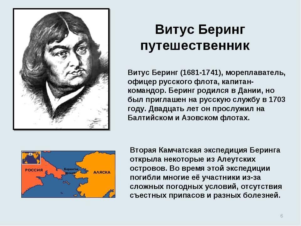 Витус беринг. биография, открытия, экспедиции