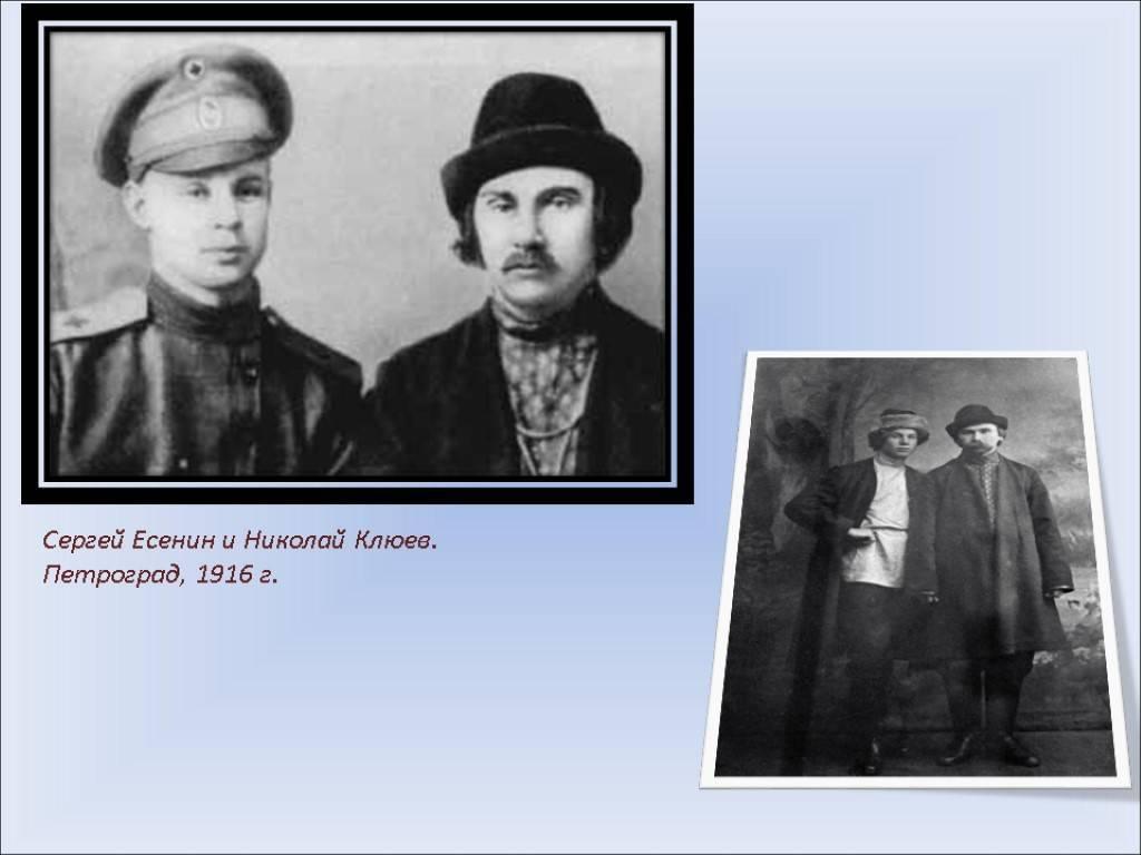 Клюев, николай алексеевич - вики