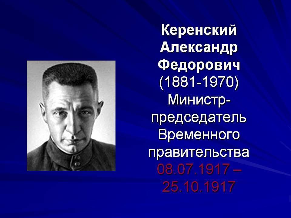 Александр фёдорович керенский: биография, деятельность, оценка личности