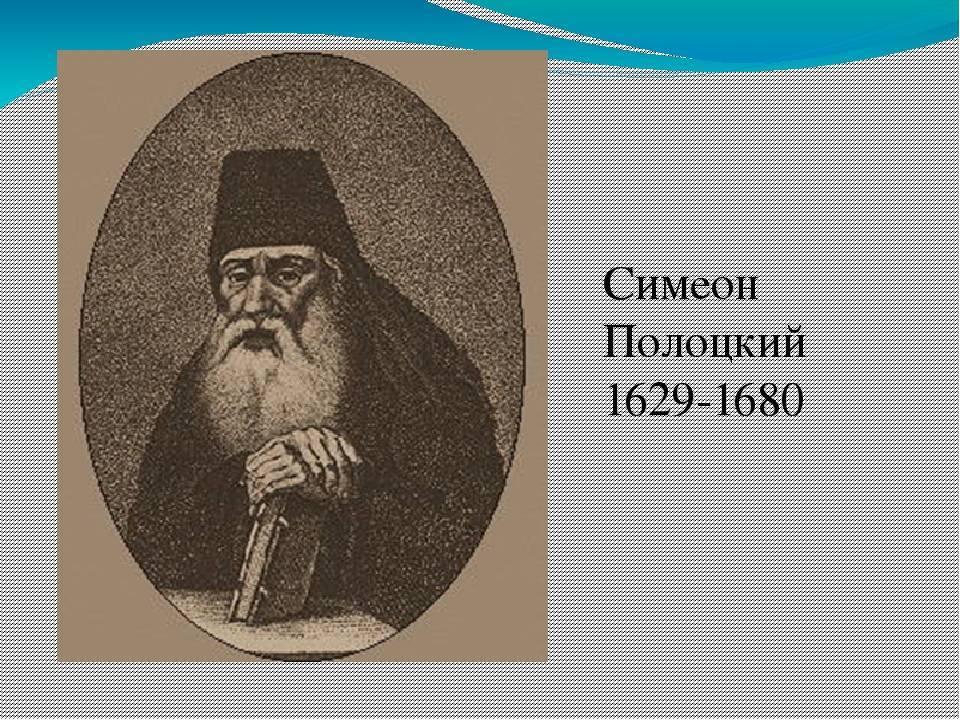 Симеон полоцкий — википедия. что такое симеон полоцкий