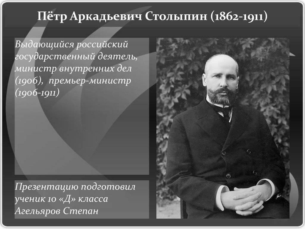 Петр аркадьевич столыпин: биография и реформы