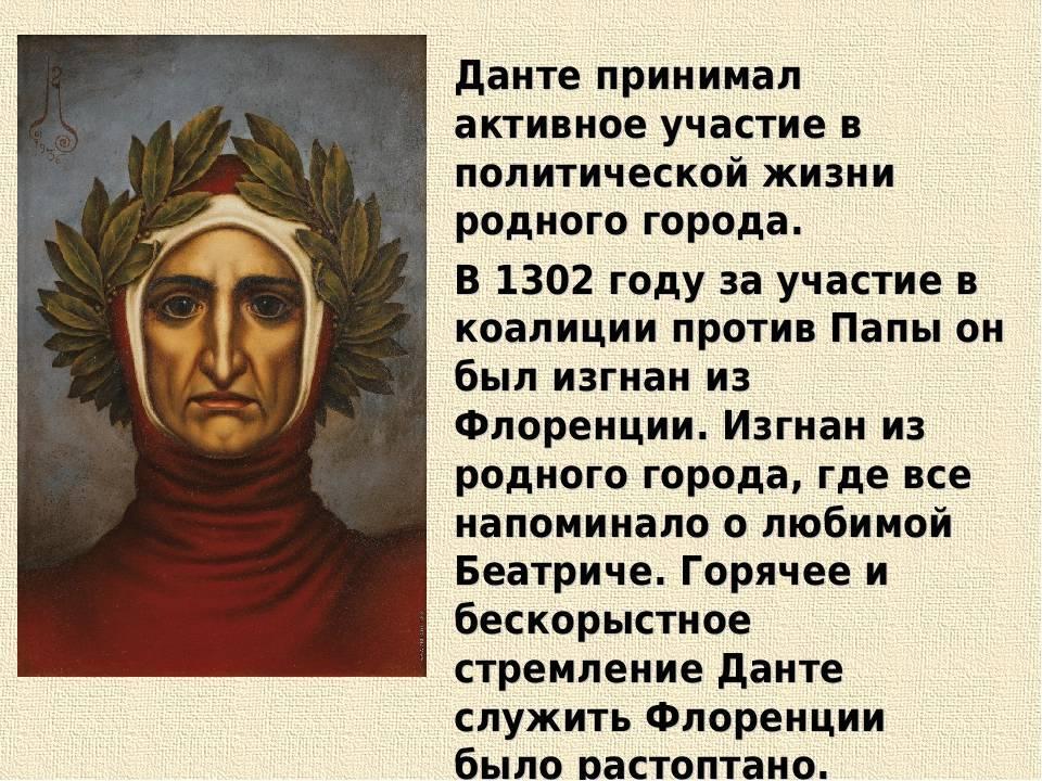 Данте алигьери - биография, факты, фото