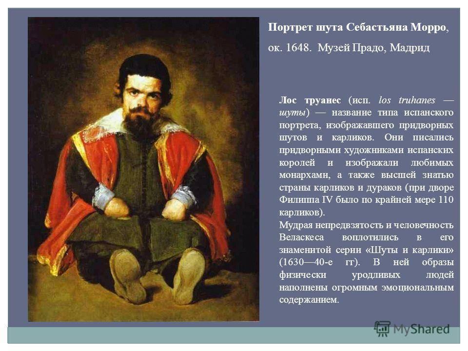 Жизнь и творчество диего веласкеса . испания по-русски - все о жизни в испании