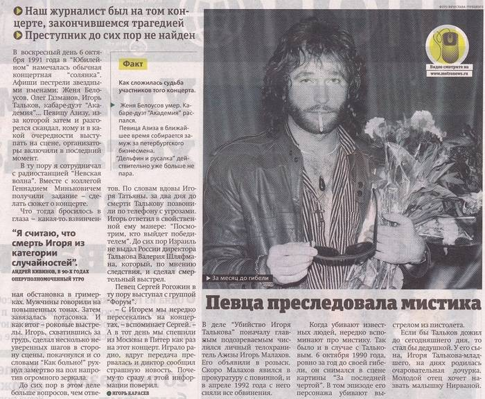 Игорь тальков: биография, личная жизнь, дата смерти, творчество