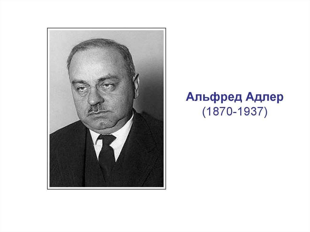 Адлер, альфред