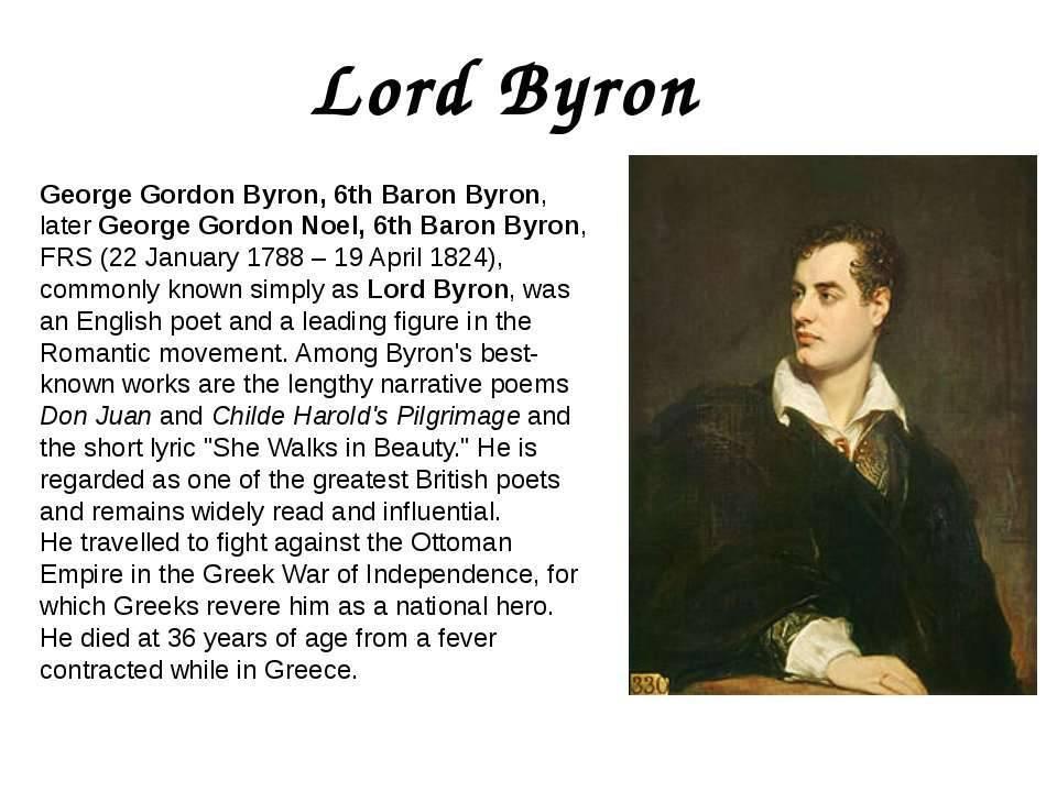 Джордж гордон байрон (1788-1824). 100 великих поэтов