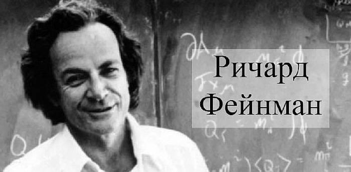 Шутник ричард фейнман | хронотон