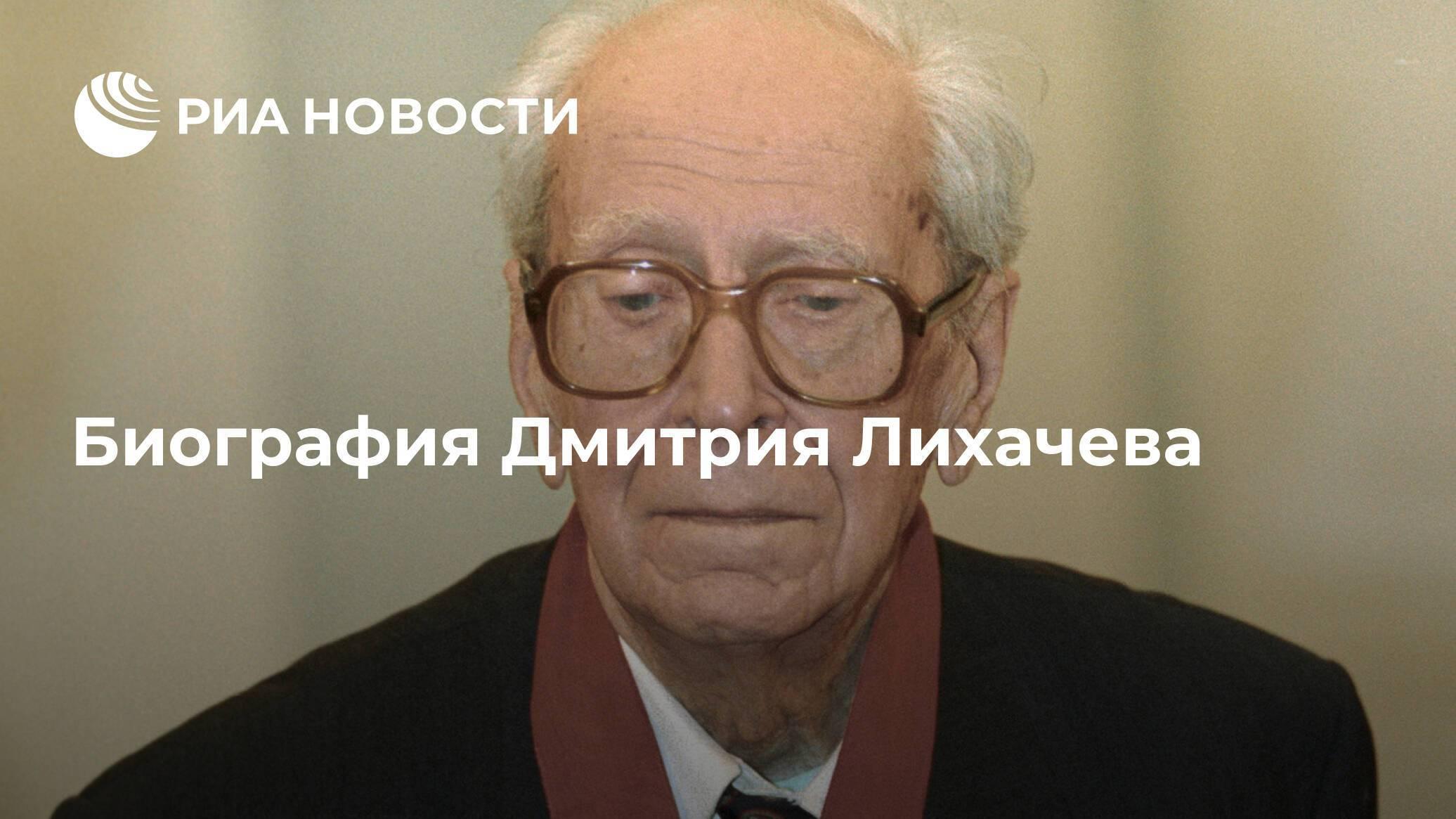 Лихачев дмитрий сергеевич - биография, новости, фото, дата рождения, пресс-досье. персоналии глобалмск.ру.