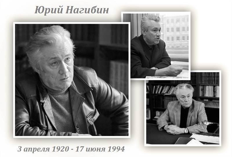 Нагибин юрий маркович - биография, новости, фото, дата рождения, пресс-досье. персоналии глобалмск.ру.