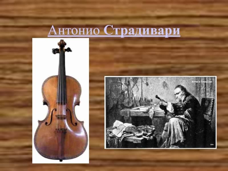 Антонио страдивари — фото, биография, личная жизнь, причина смерти, скрипичный мастер - 24сми