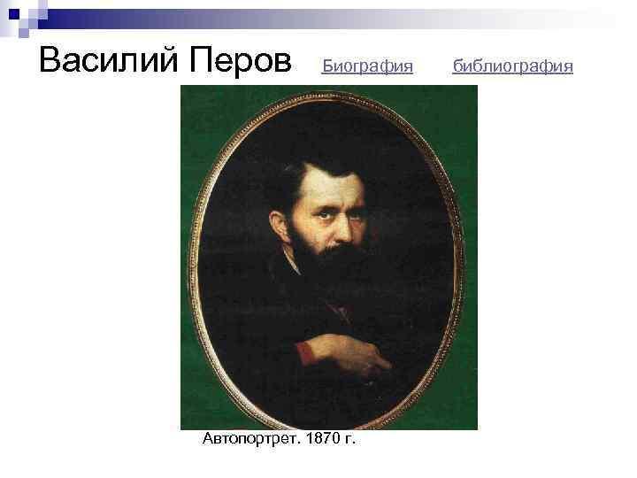 Художник перов: биография, годы жизни, творчество, названия картин, интересные факты из жизни