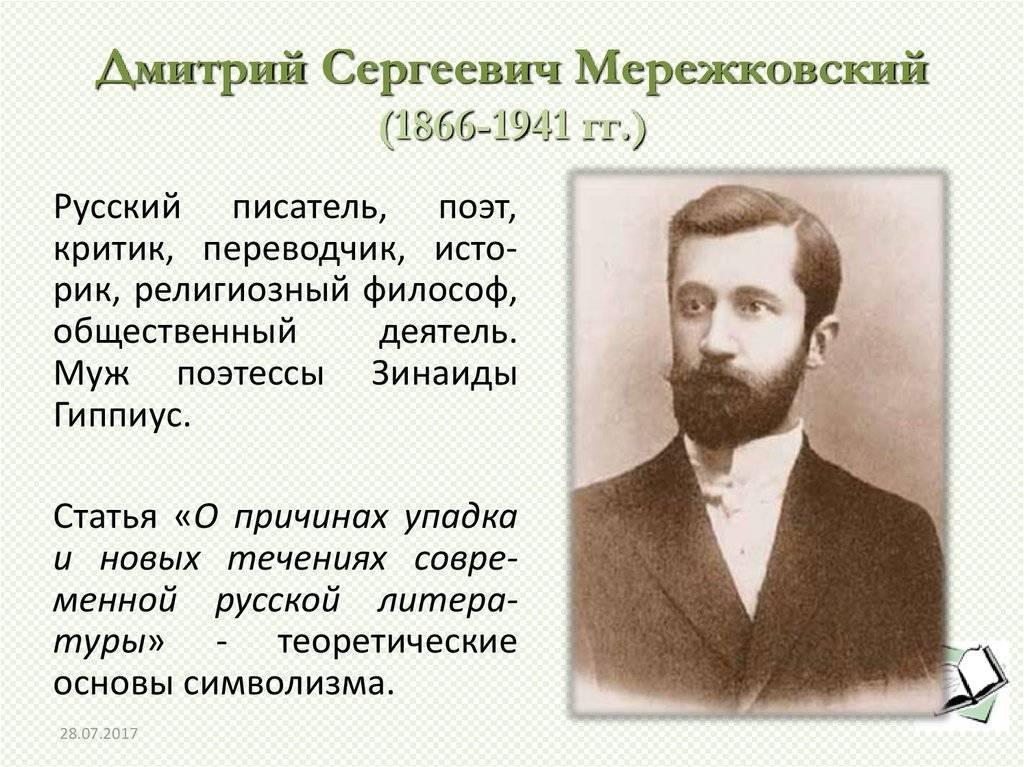 Дмитрий мережковский – биография, фото, личная жизнь, стихи, книги   биографии