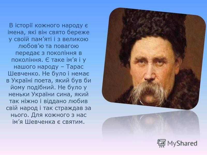 Шевченко, тарас григорьевич — википедия. что такое шевченко, тарас григорьевич