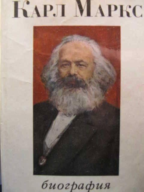 Карл маркс - теория, цитаты икниги - биография