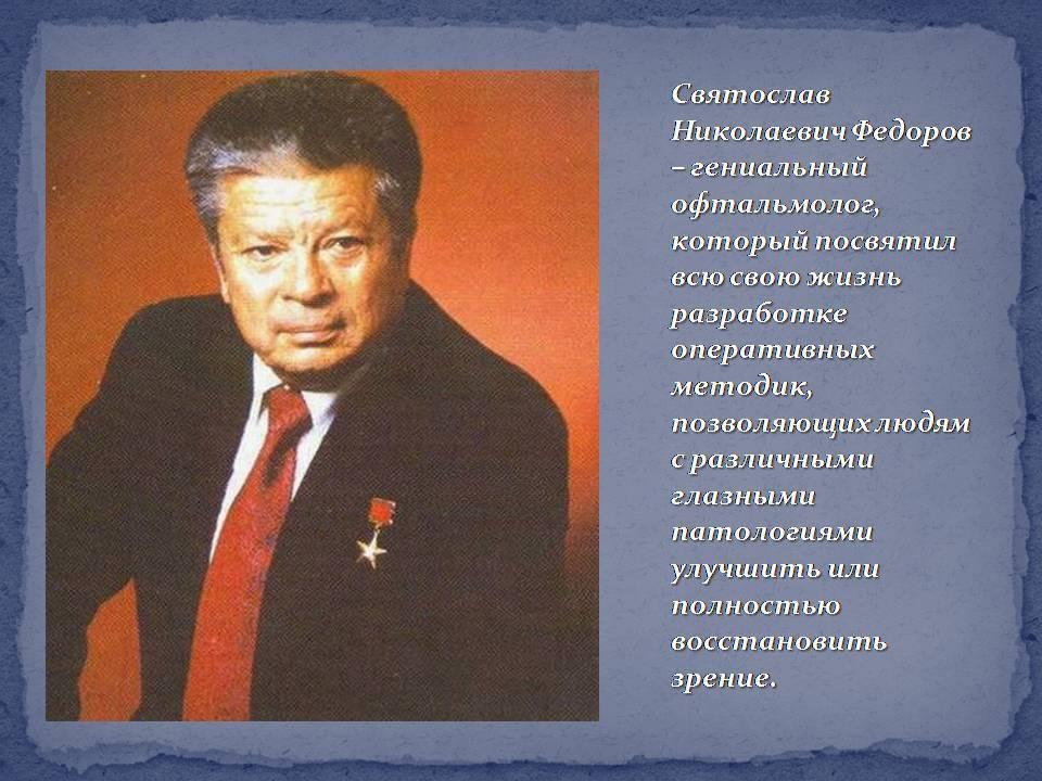 Фёдоров, святослав николаевич википедия