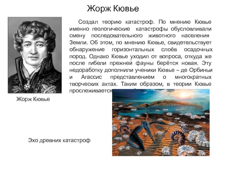 Жорж леопольд кювье | вымершие животные вики | fandom
