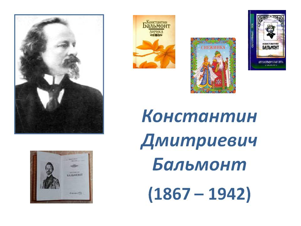 Бальмонт константин дмитриевич, биография и краткий анализ творчества