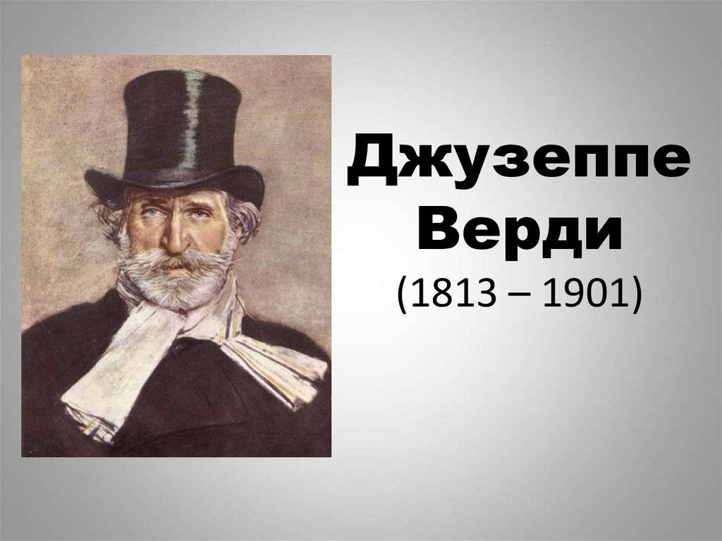 Биография композитора джузеппе верди   краткие биографии