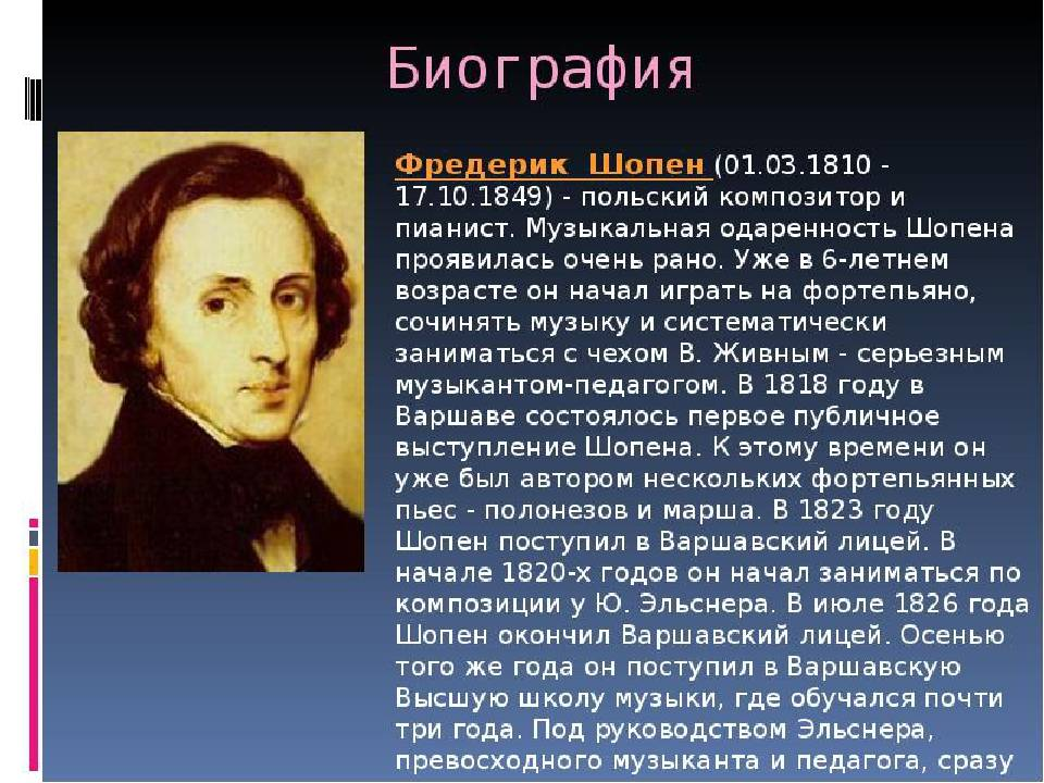 Фредерик шопен википедия