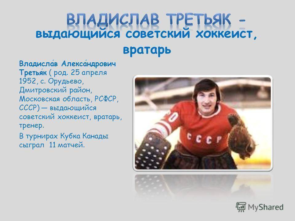 Владислав третьяк: биография, фото, семья