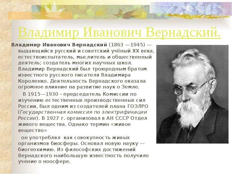 Владимир вернадский – биография, фото, личная жизнь, биология, книги - 24сми